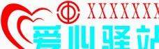 工会爱心驿站logo