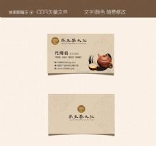 名片茶名片古典名片