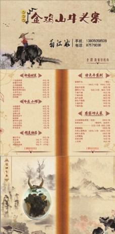 牛头寨名片+菜单