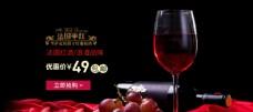 淘宝干红葡萄酒