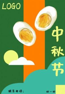 中秋节鸡蛋儿童海报