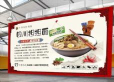 四川特色美食担担面餐饮海报