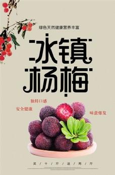冰镇杨梅宣传海报