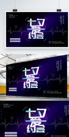 七夕情人节字体设计简约节日活