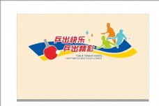 乒乓馆文化墙