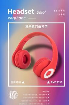 彩色耳机海报