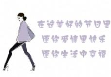 38女神节   妇女节