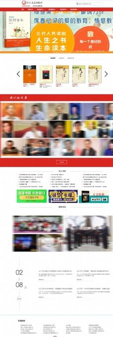 出版社官网首页模板