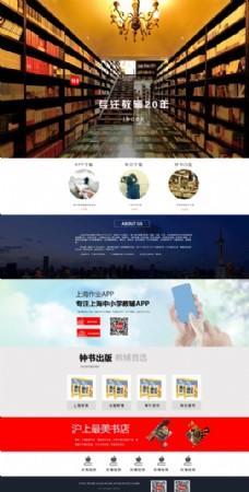 书店h5网页