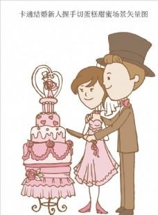 卡通结婚新人握手切蛋糕甜蜜场景