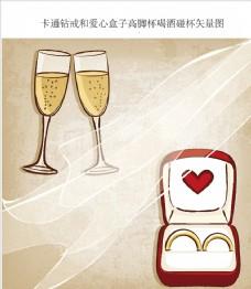 卡通钻戒和爱心盒子高脚杯喝酒
