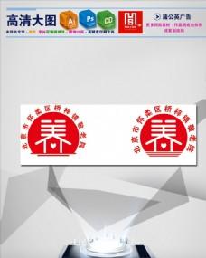 养老院logo