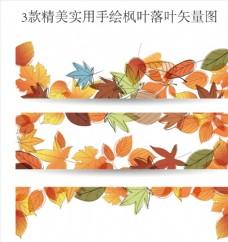 3款精美实用手绘枫叶落叶矢量图
