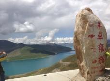 西藏蓝天白云石谁山