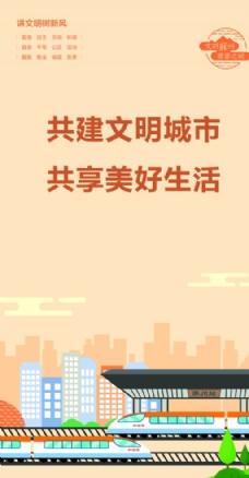 讲文明树新风 价值观中国梦