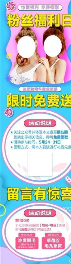 粉丝福利日 微信长图 详情页图