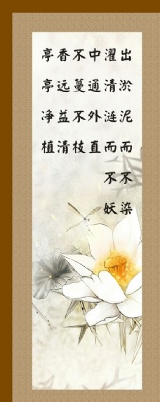 青莲说 古风字画 文化挂画