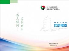 国际能源博览会
