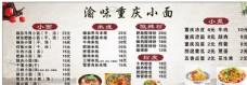 重庆小面价目表