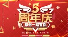 周年庆红色促销海报