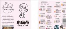 小确茶 小确幸 菜单 折页