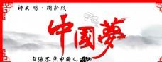 讲文明树新风中国梦