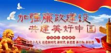 加强廉政建设共建美好中国
