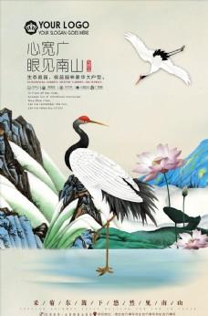 新中式海报
