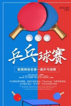 乒乓球赛海报