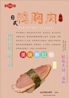 鸭胸肉海报