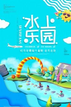 夏日水上乐园主图海报