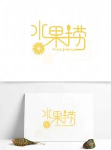 水果捞 字体设计