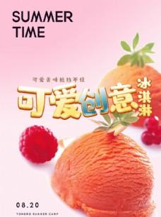 夏季冷饮冰淇淋促销海报