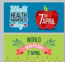 世界健康日