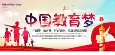 中国教育梦