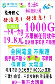 中国移动 4G流量卡