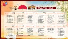 道教节日一览表