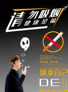 请勿吸烟有害健康海报