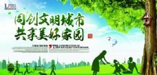 创建文明城市宣传广告