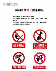 禁止携带违禁物品