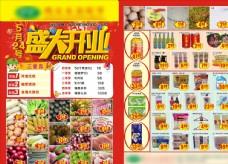超市促销 盛大开业