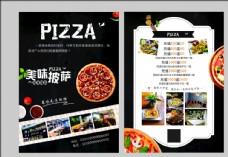 披萨开业宣传单