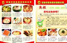 鱼豆腐彩页DM单
