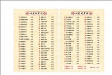 川菜馆菜单