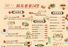 汉堡手绘菜单