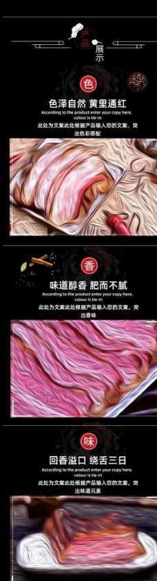 中国风食品通用色香味详情页