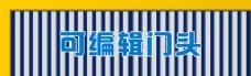 蓝白黄条板门头招牌背景模板