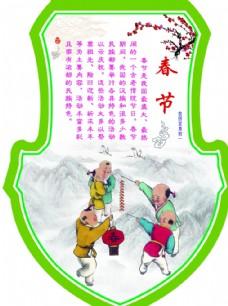 传统节日春节