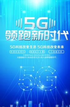 5G领跑新时代
