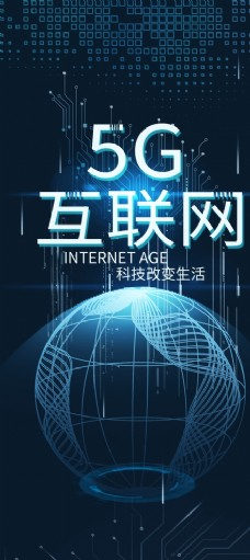 5g互联网